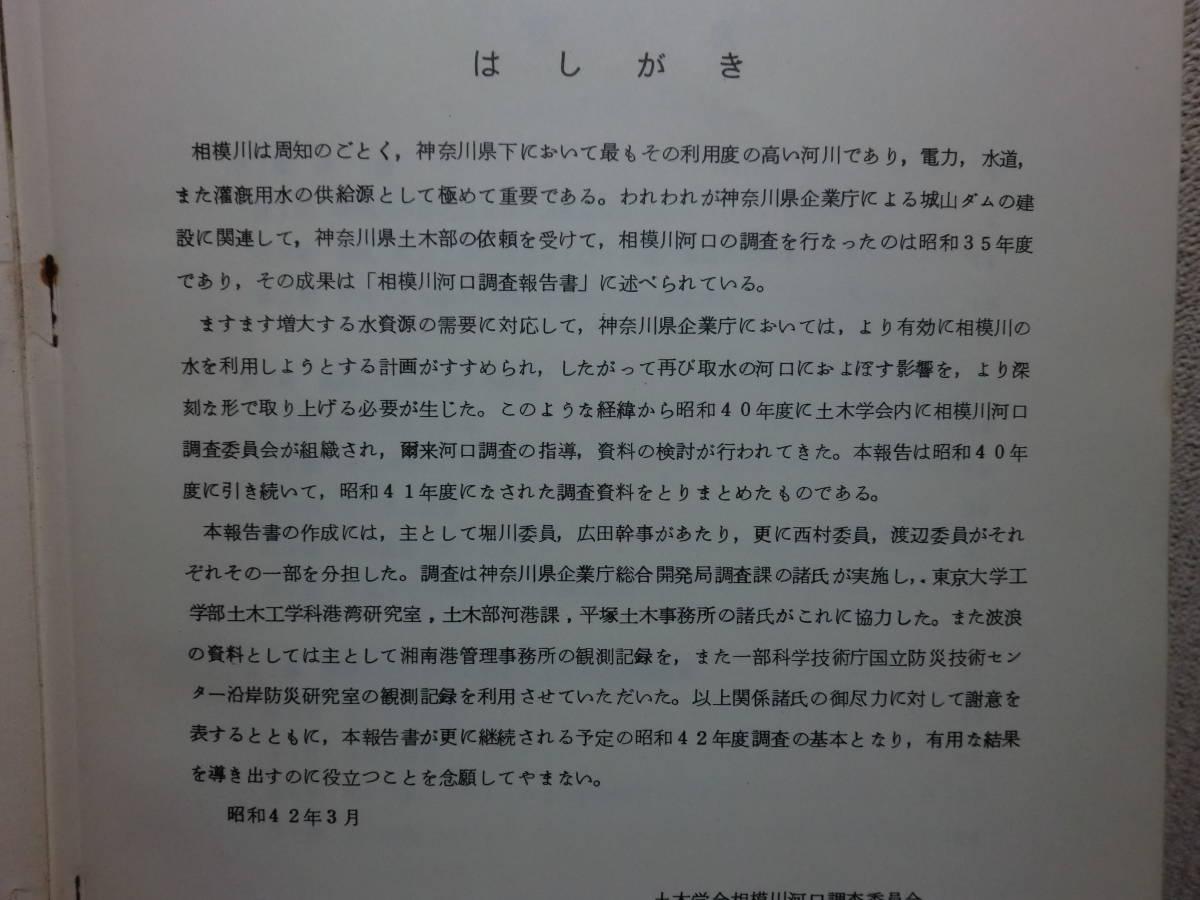 180329x03★ky 希少資料 相模川河口調査報告書 昭和41年度 土木学会 神奈川県 地質学_画像3