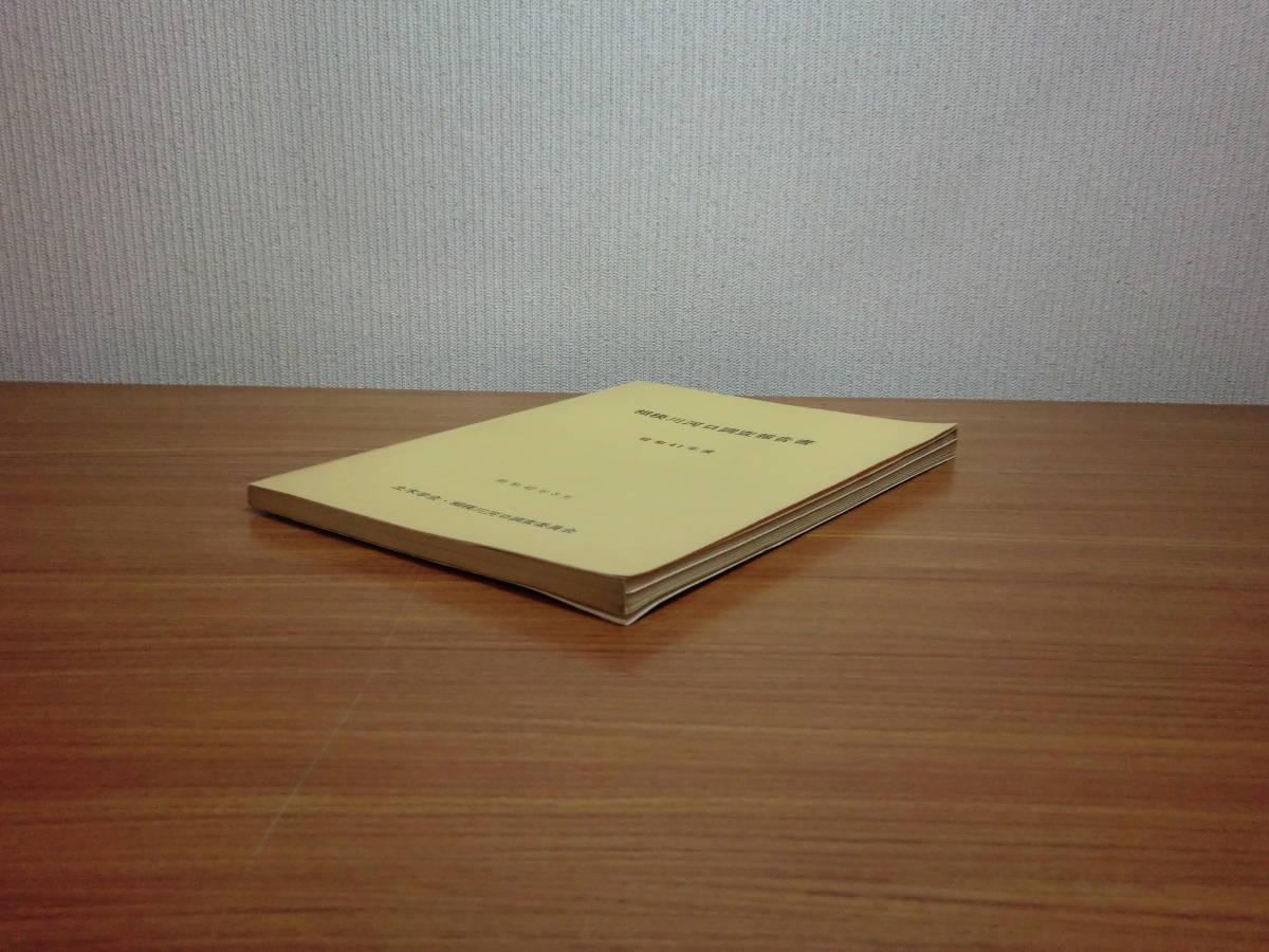 180329x03★ky 希少資料 相模川河口調査報告書 昭和41年度 土木学会 神奈川県 地質学_画像2