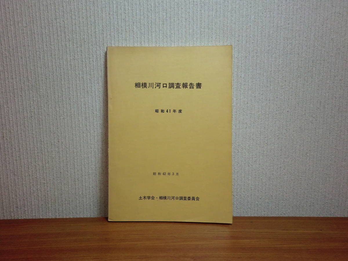 180329x03★ky 希少資料 相模川河口調査報告書 昭和41年度 土木学会 神奈川県 地質学_画像1