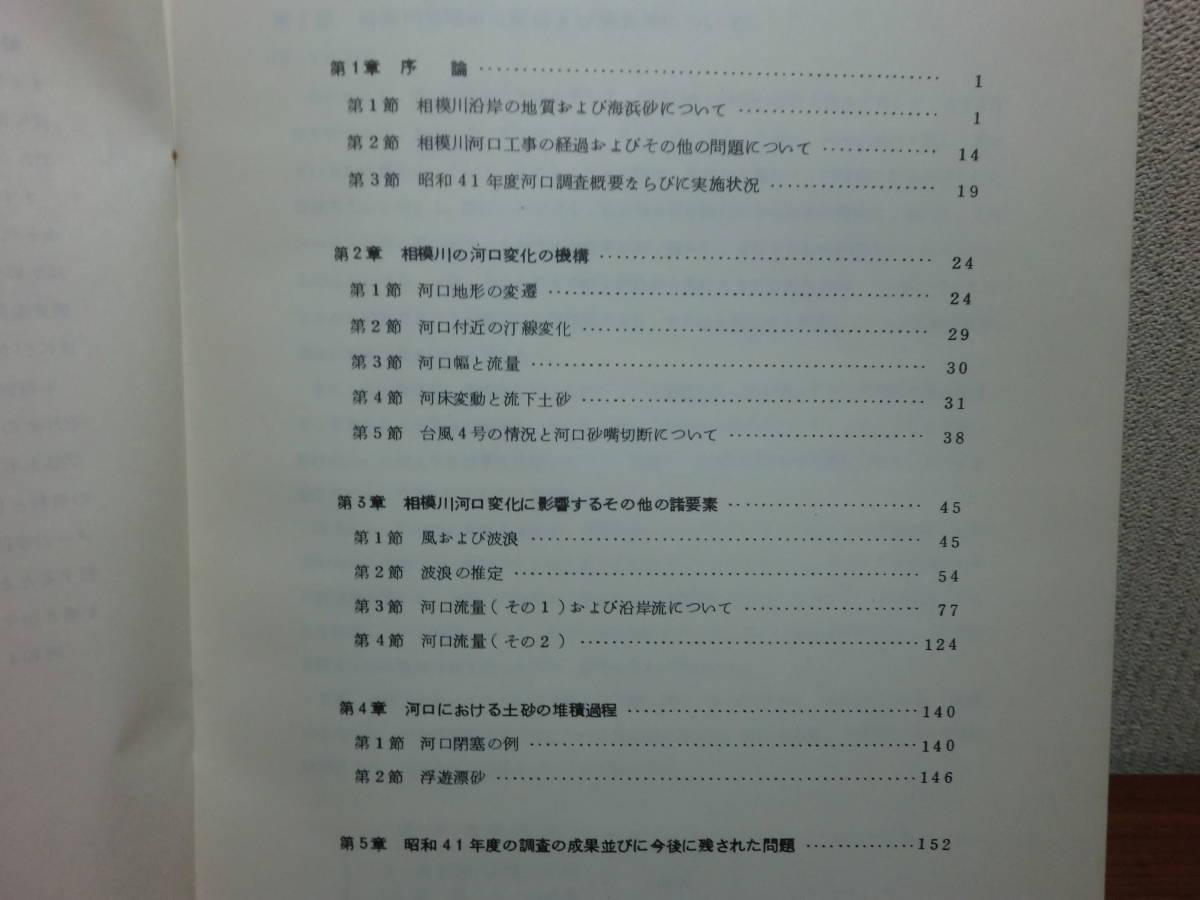 180329x03★ky 希少資料 相模川河口調査報告書 昭和41年度 土木学会 神奈川県 地質学_画像4