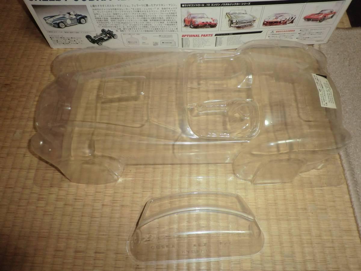 京商ノスタルジックカーシリーズ№6シェルビーコブラ427S/C。ジャンク品。_画像6