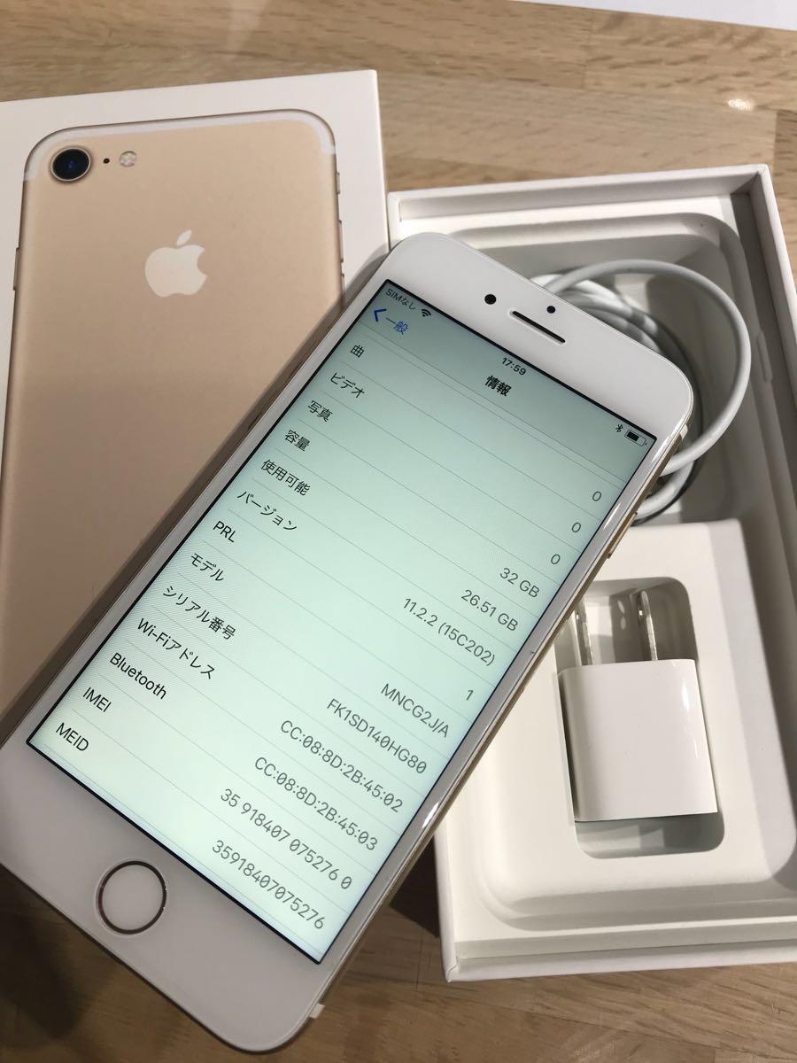 1円~iPhone7 SIMフリー 送料無料32gb 美品 ゴールドドコモ、ソフトバンク、au 箱とケーブル付き