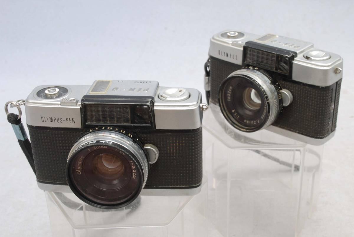 ◆中古カメラ【OLYMPUS-PEN 2台】PEN-D