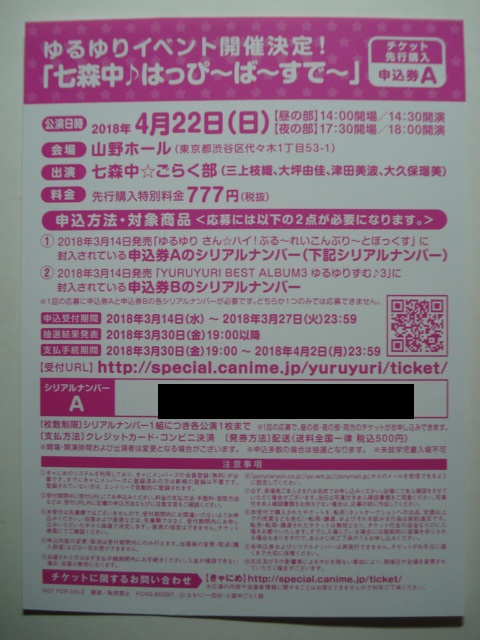 ★ゆるゆりイベント 七森中♪はっぴ~ば~すで~ チケット先行購入 抽選シリアルナンバー A&B