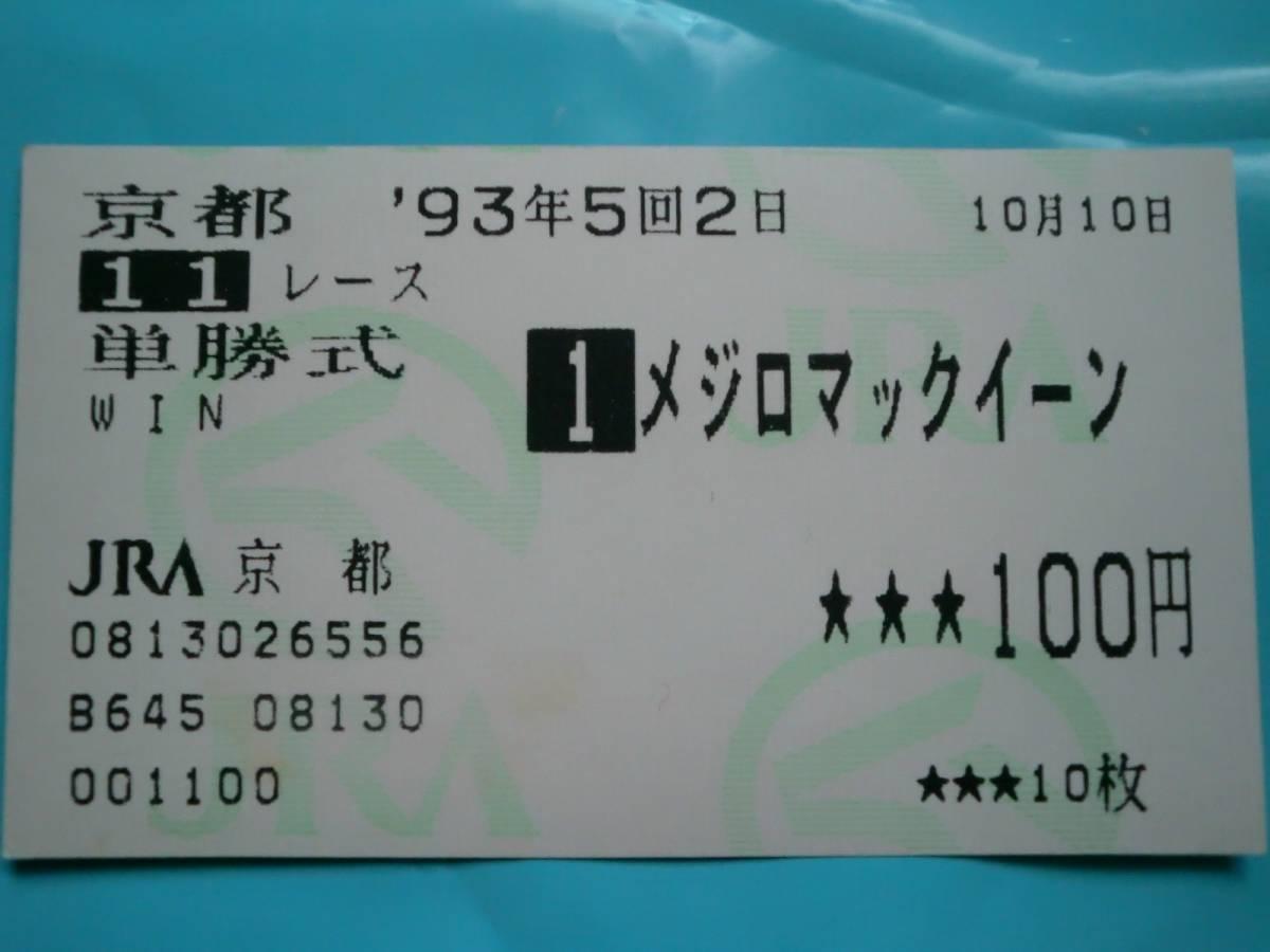 ■JRA メジロマックイーン 1993年 京都大賞典 現地単勝馬券 ♪♪