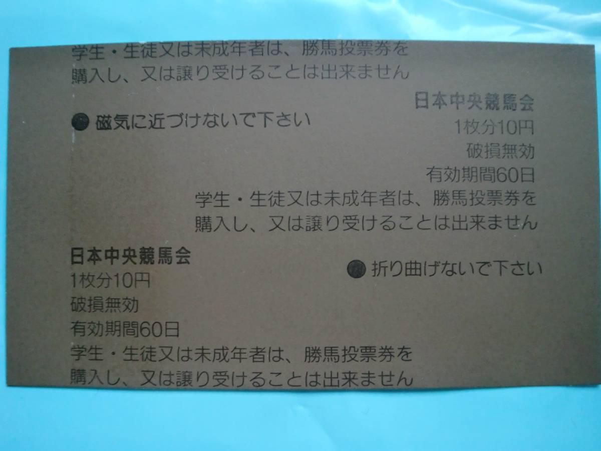 ■JRA メジロマックイーン 1993年 京都大賞典 現地単勝馬券 ♪♪_画像2