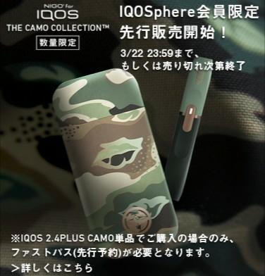 ◎ アイコス 2.4 プラス CAMO IQOS 2.4 plus CAMO 本体キット フルセット 国内正規品 最新型 新品 未使用 未開封品 数量 限定 レア ♪