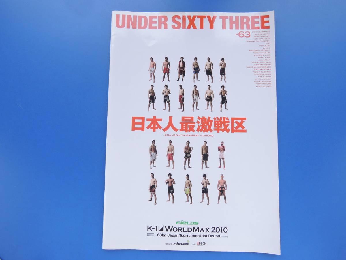 K-1 WORLD MAX 2010 -63kg Japan...