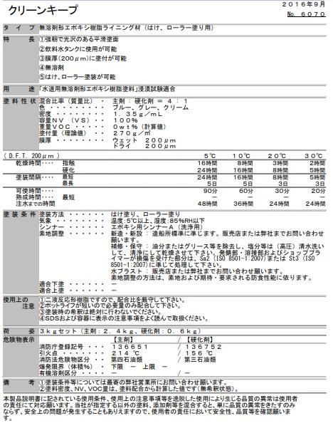 飲料水タンク内面用塗料「クリーンキープ 3㎏セット ブルー」中国塗料株式会社 取り寄せ商品_画像4