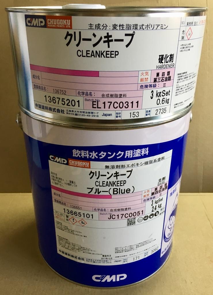 飲料水タンク内面用塗料「クリーンキープ 3㎏セット ブルー」中国塗料株式会社 取り寄せ商品_画像1