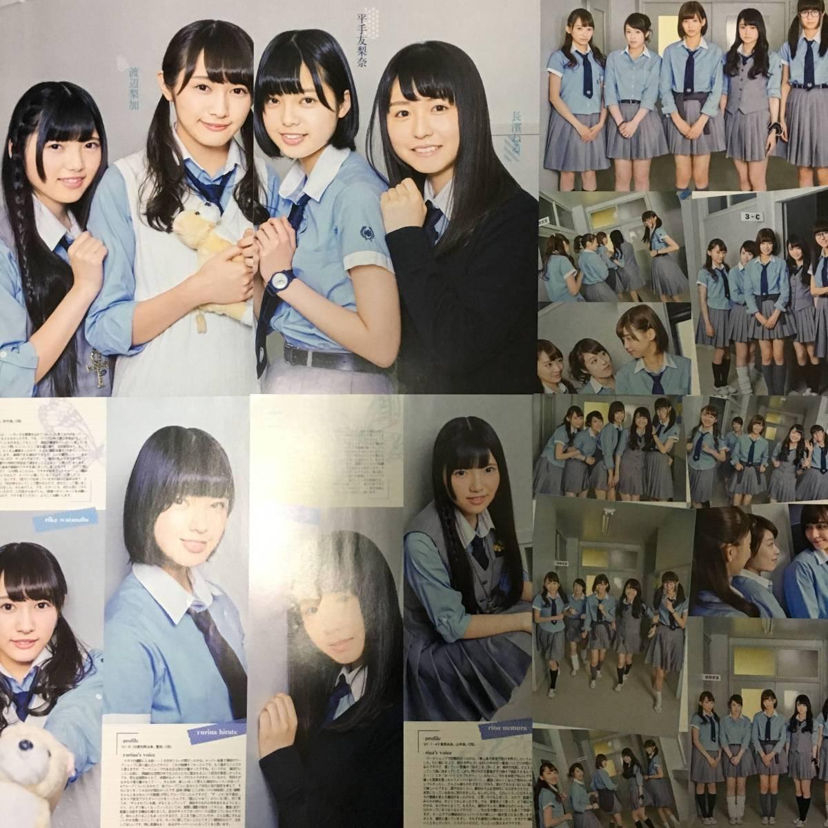 欅坂46 切り抜き 26P 平手友梨奈今泉佑唯鈴本美愉渡辺