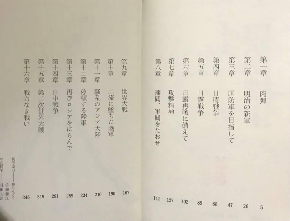 同梱取置 歓迎古本「三八式歩兵銃」日本陸軍の七十五年加登川幸太郎鉄砲gun兵器ライフル第二次世界大戦太平洋戦争_画像2