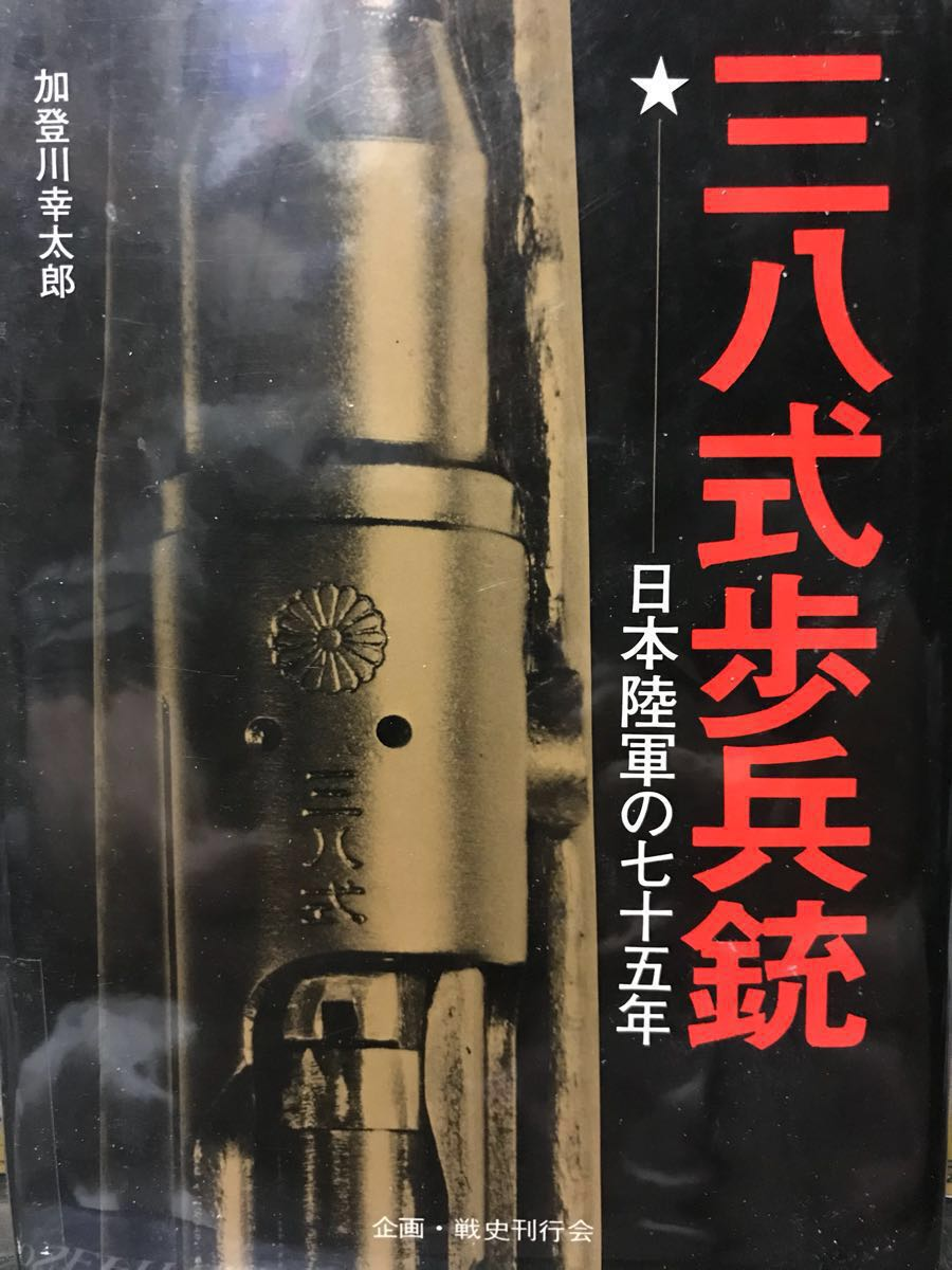 同梱取置 歓迎古本「三八式歩兵銃」日本陸軍の七十五年加登川幸太郎鉄砲gun兵器ライフル第二次世界大戦太平洋戦争_画像1