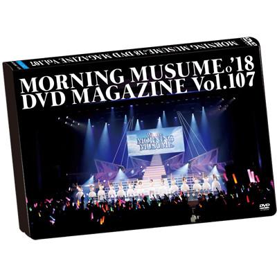 モーニング娘。 DVD Magazine Vol.107 マガジン