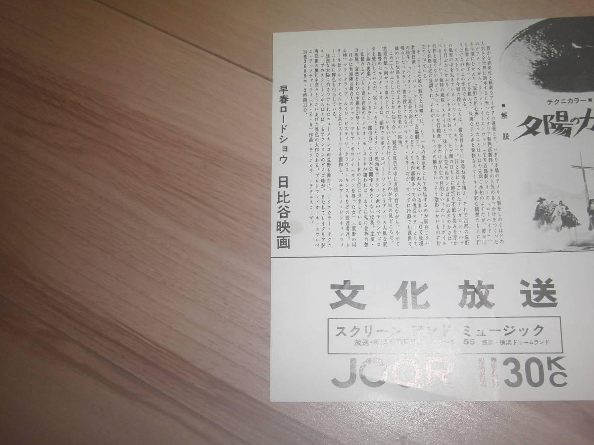 チラシ 美品 【夕陽のガンマン】 日比谷映画劇場  クリントイーストウッド 送料無料_画像3