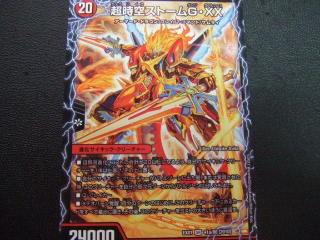 ◎ DM 超覚醒ラスト・ストームXX 超時空ストームG・XX SR 美品_画像2