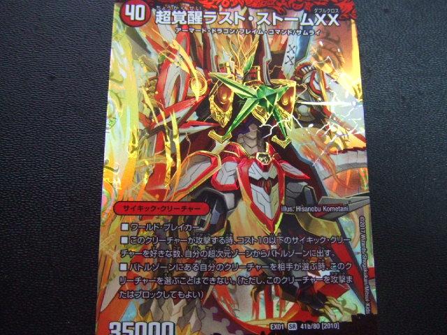 ◎ DM 超覚醒ラスト・ストームXX 超時空ストームG・XX SR 美品_画像1