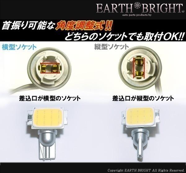 2球)♭△T10面発光 角度調整式LEDナンバー灯 ミライース テリオス ウェイク_画像4