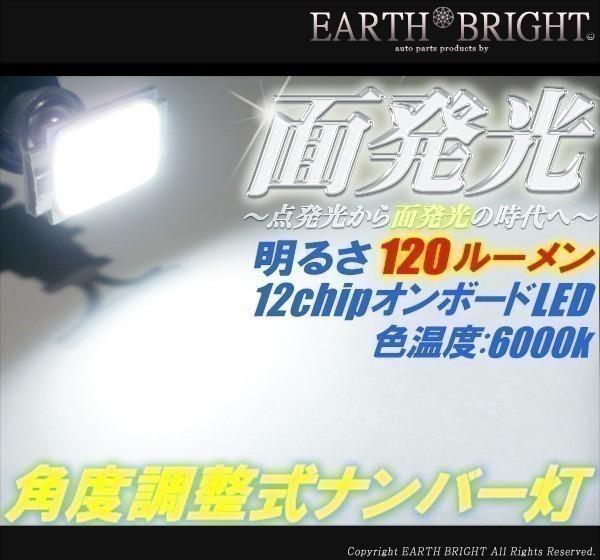 2球)♭△T10面発光 角度調整式LEDナンバー灯 ミライース テリオス ウェイク_※金額は「2球ワンセット」の値段です。