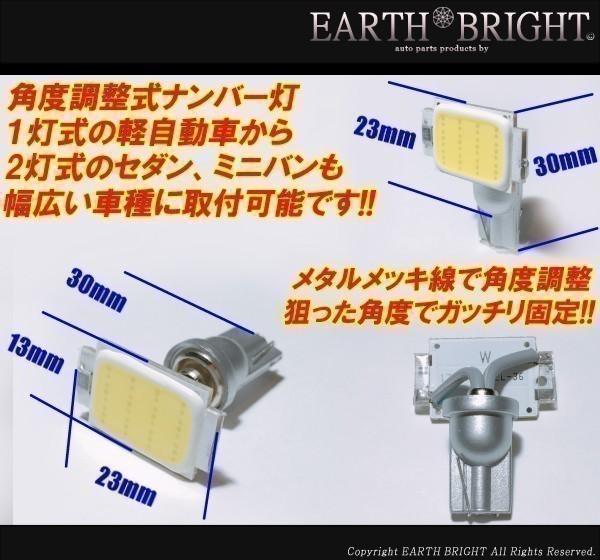 2球)♭△T10面発光 角度調整式LEDナンバー灯 ミライース テリオス ウェイク_画像3