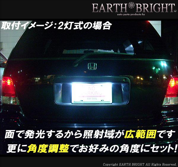 2球)♭△T10面発光 角度調整式LEDナンバー灯 ミライース テリオス ウェイク_画像5