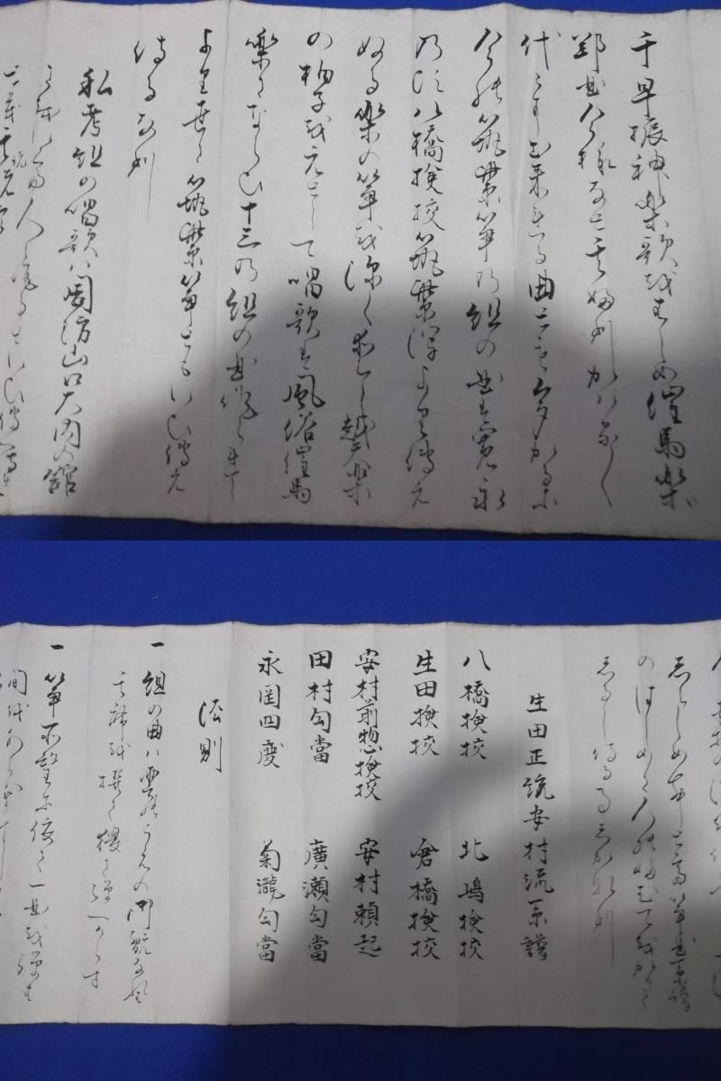 江戸期? 「文楽三味線の巻物」 免許皆伝 鶴澤清八 検校写_画像4