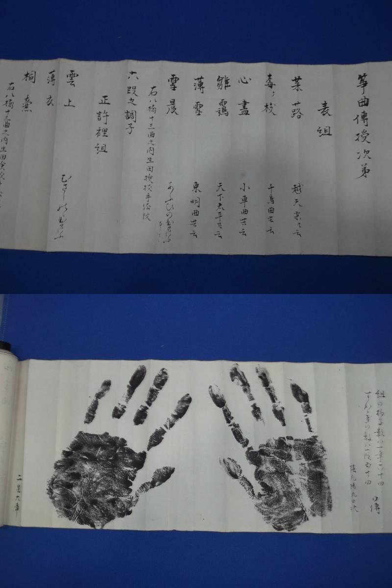 江戸期? 「文楽三味線の巻物」 免許皆伝 鶴澤清八 検校写_画像5
