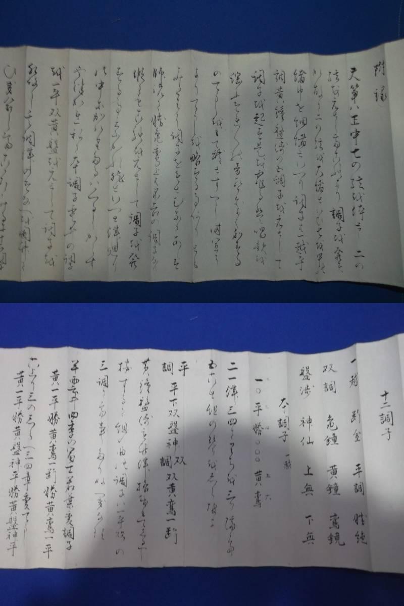 江戸期? 「文楽三味線の巻物」 免許皆伝 鶴澤清八 検校写_画像7