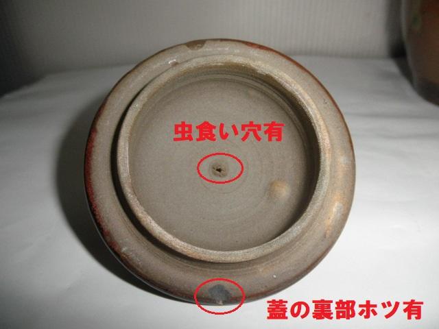 @@ 九州の焼きもの 小鹿田焼(おんたやき)蓋付 壺 壷 茶陶 つぼ 茶道具 古民具 古陶器  _画像7