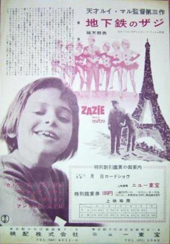 映画チラシ(地下鉄のザジ)◆ニュー東宝◆
