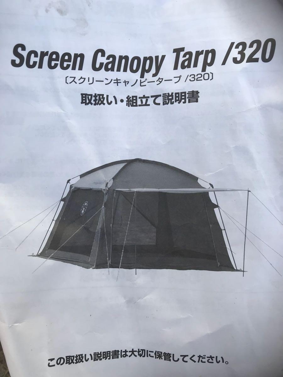 【中古】美品 Coleman コールマン SCREEN CANOPY TARP 320 キャンプ スクリーンキャノピータープ 6852