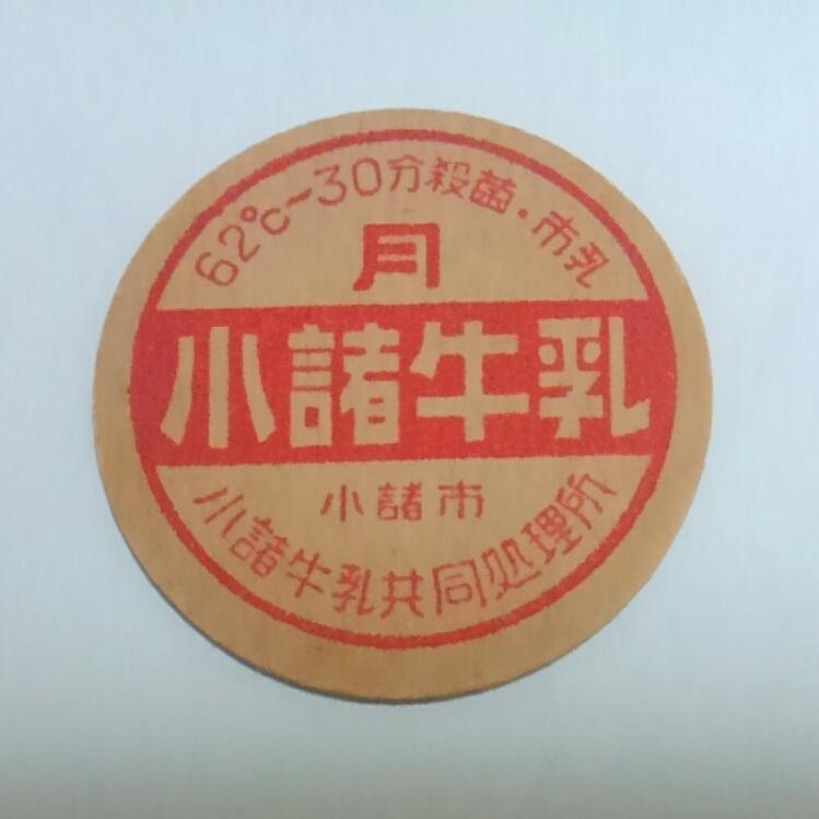 【牛乳キャップ】約50年前の牛乳ビンのキャップ 小諸牛乳(ミニキャップより少し大きめ) 月曜 未使用 長野県/小諸牛乳共同処理所
