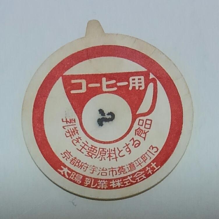 【牛乳キャップ】約30年前のフレッシュクリームのビンのキャップ コーヒー用 京都府/太陽乳業株式会社