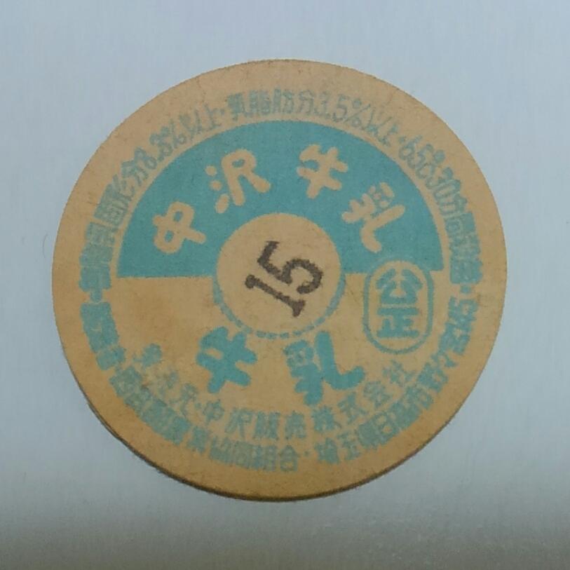 【牛乳キャップ】約30年前の牛乳ビンのキャップ 中沢牛乳 埼玉県/販売元・中沢販売株式会社