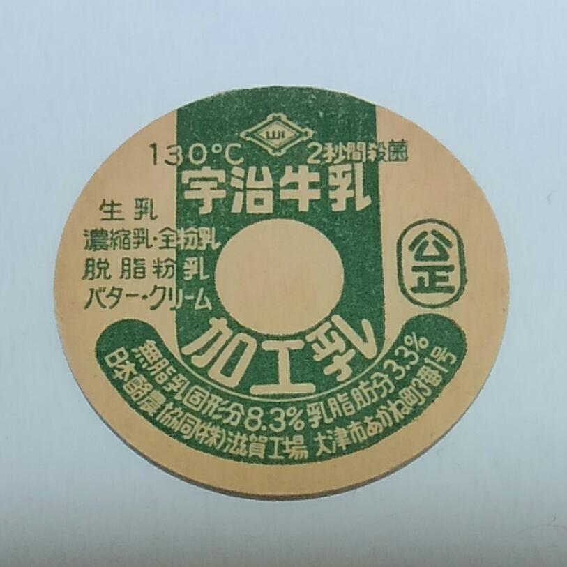 【牛乳キャップ】約35年前の牛乳ビンのキャップ 宇治牛乳② 未使用 乳脂肪分3.3% 滋賀県/日本酪農協同(株)滋賀工場