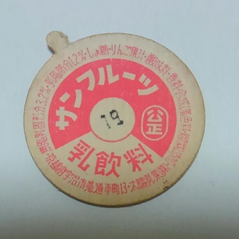 【牛乳キャップ】約30年前のフルーツ牛乳のビンのキャップ サンフルーツ 京都府/太陽乳業株式会社