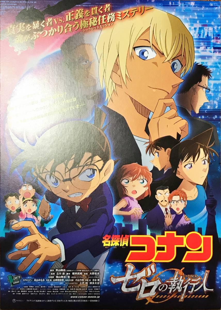 ◆名探偵コナン・ゼロの執行人試写会・1~4枚・4/1・14:00◆