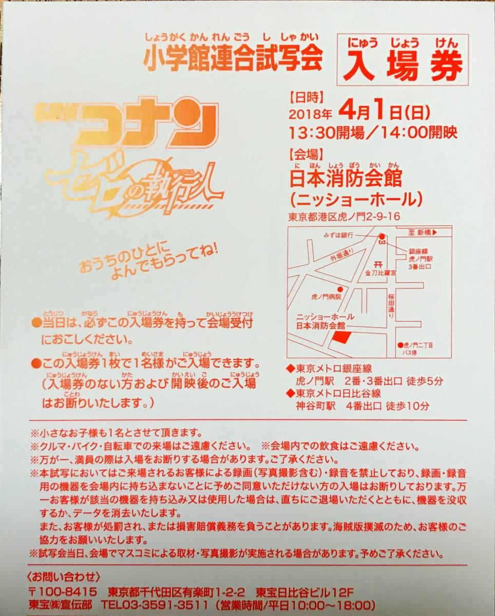 ◆名探偵コナン・ゼロの執行人試写会・1~4枚・4/1・14:00◆_画像2