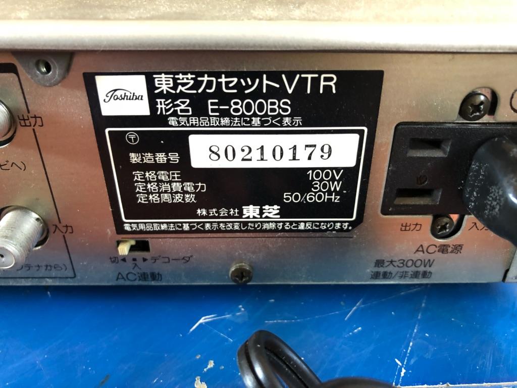 TOSHIBA 東芝 8mm/Hi8 ビデオデッキ E-800BS 通電OK ジャンク品_画像6