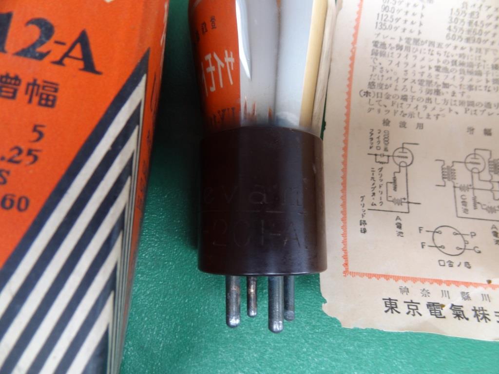 古い真空管 ナス管 サイモトロン ラジオ用真空管 東京電気 マツダ_画像8