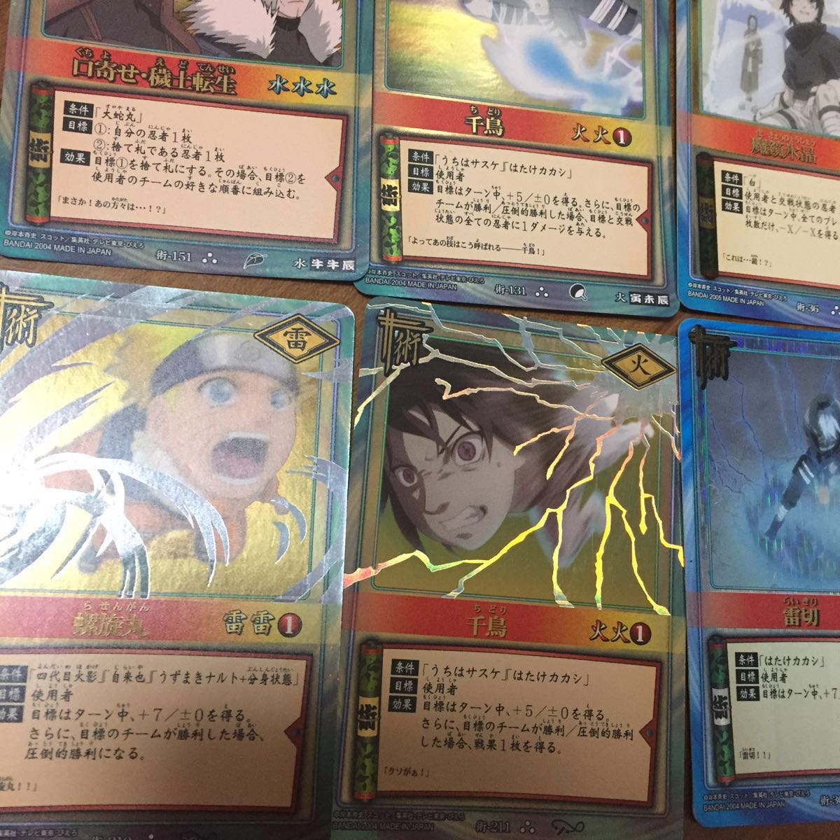 NARUTOナルトカードゲーム URまとめてセット術 螺旋丸 千鳥 雷切 カカシ サスケ 火影_画像2