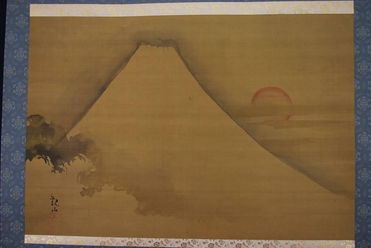 【模写】下村観山/富士日ノ出図/掛軸☆宝船☆O-566_画像1