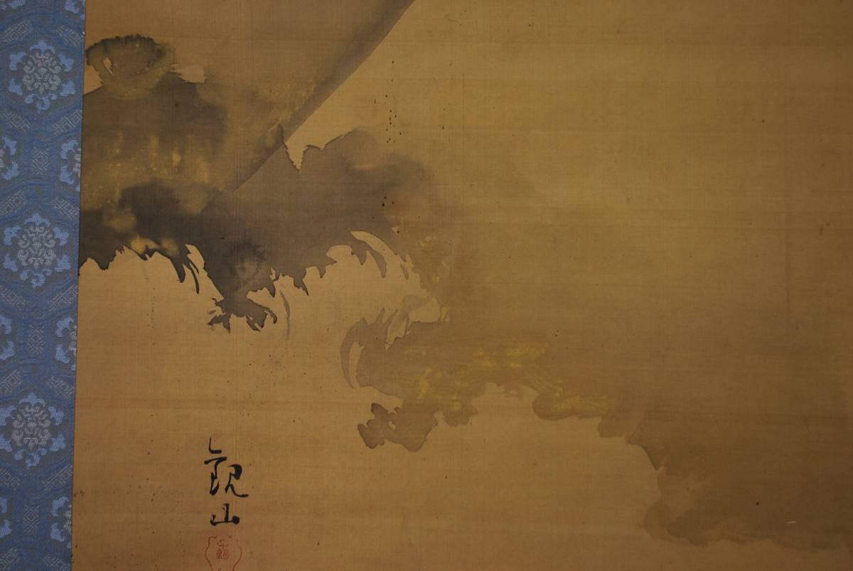 【模写】下村観山/富士日ノ出図/掛軸☆宝船☆O-566_画像5