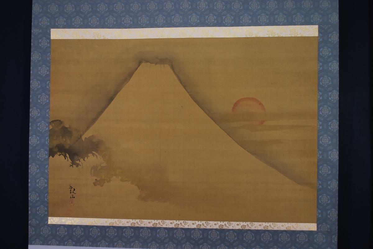 【模写】下村観山/富士日ノ出図/掛軸☆宝船☆O-566_画像7