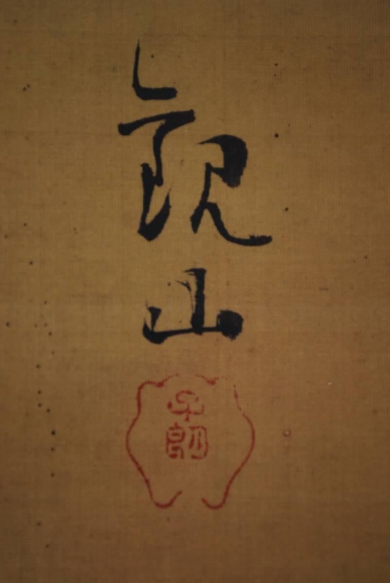 【模写】下村観山/富士日ノ出図/掛軸☆宝船☆O-566_画像6