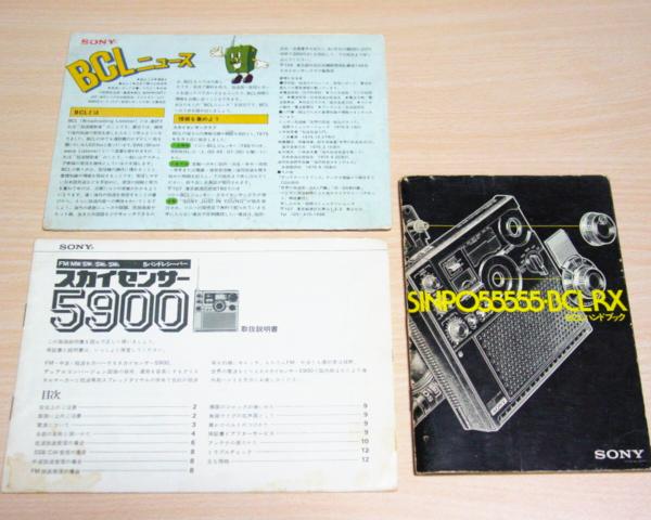 SONY ICF-5900の箱と説明書のみ 完全ジャンク品_画像2