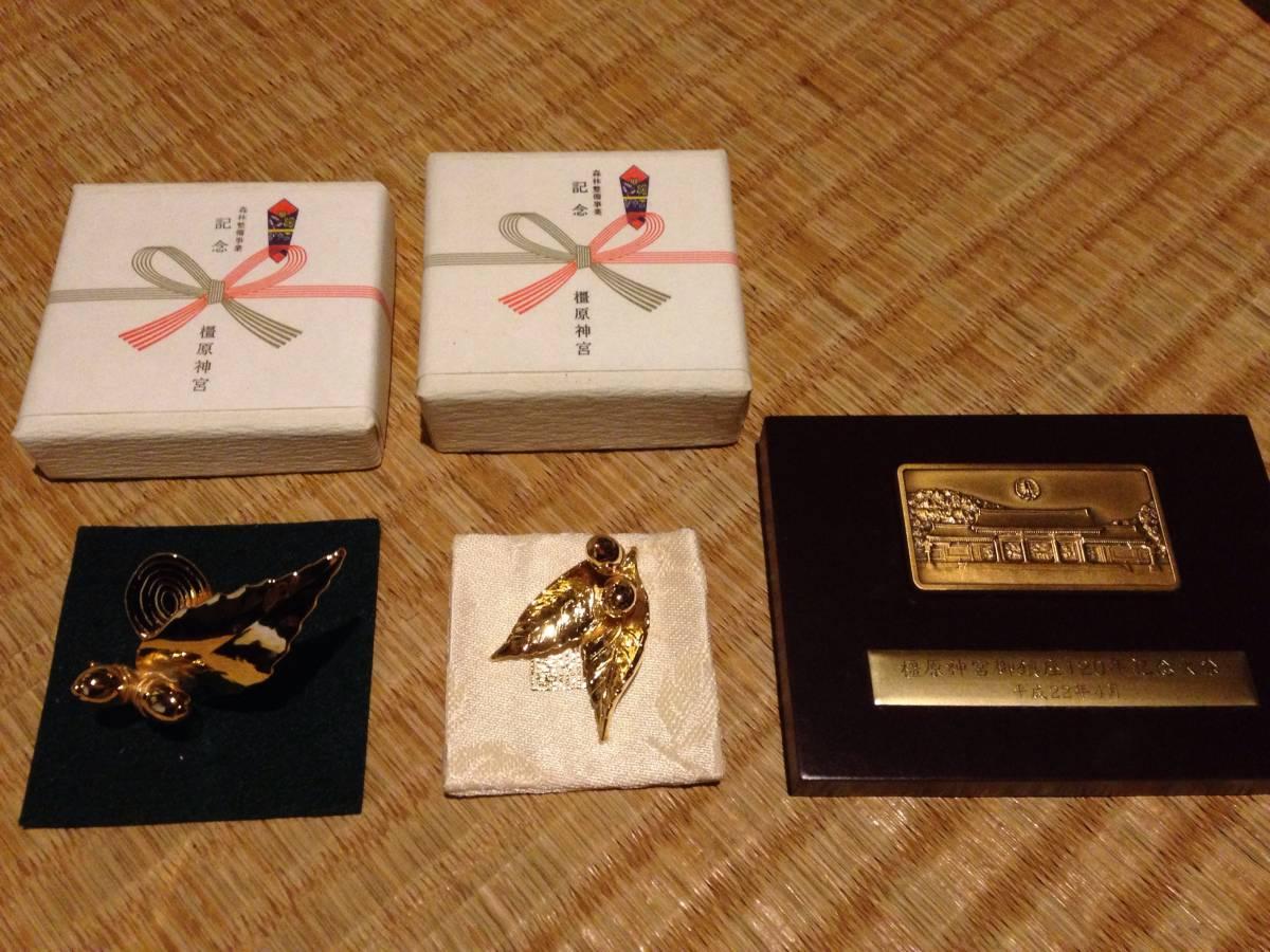 橿原神宮記念品三個セット_画像1
