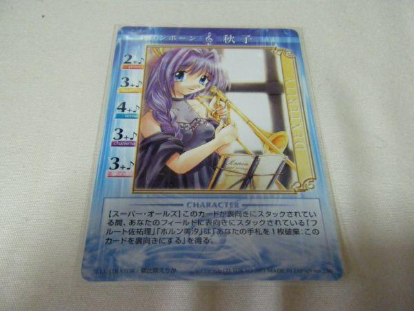 カノントレーディングカードゲーム プロモ トロンボーン&秋子・15枚_画像2