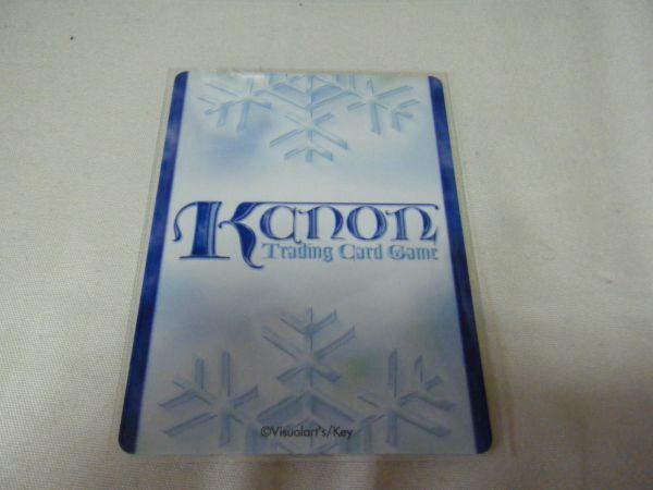 カノントレーディングカードゲーム プロモ トロンボーン&秋子・15枚_画像3