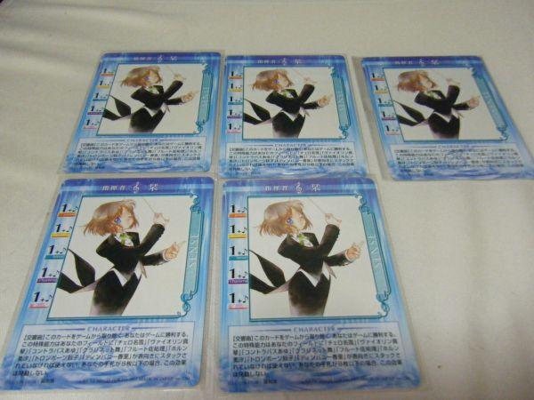 カノントレーディングカードゲーム プロモ 指揮者&栞・5枚_画像1